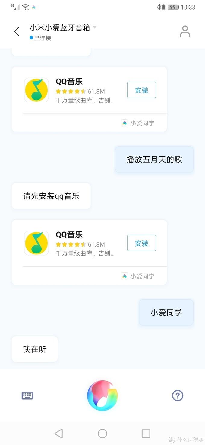 会议提示需要下载QQ音乐