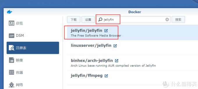 使用群晖Docker 安装Jellyfin 家庭影院HTPC 比emby plex好用多了