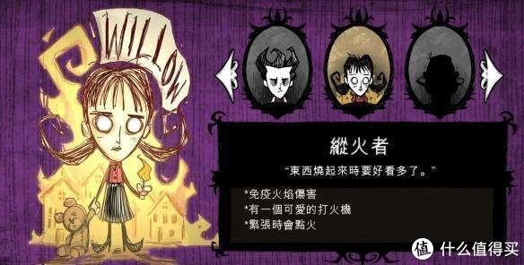 游戏饥荒图标上面的女孩。她是一名因火灾失去家人的14岁小女孩(当年),因为火灾让她成为了一个爱随便放火的精神病患者。