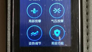 奥佳华 OG-7808 全自动按摩椅使用总结(模式|调节|控制|体感)