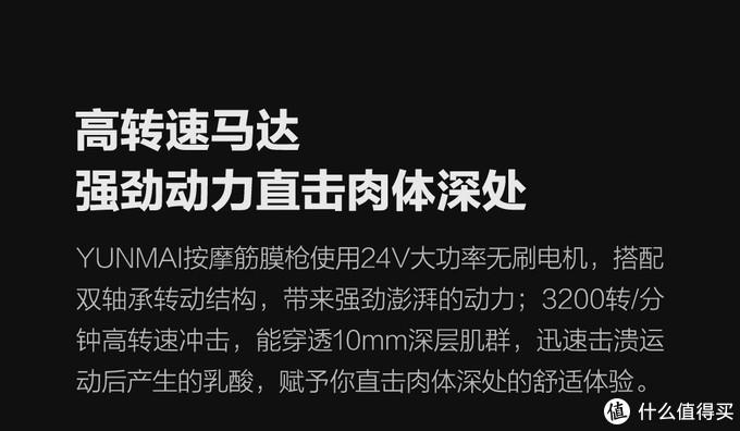 辅助还可以,基友不可替:YUNMAI 按摩 筋膜枪众测报告