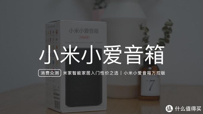 米家智能家居入门性价之选-小米小爱音箱 万能遥控版