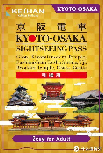 这就是京阪电车2日券,可在国内预定,2日券是56,比日本便宜。去宇治,去大阪,都可以用到,而且2天可以分开用,不需要连续使用,很人性化(形成鲜明对比的就是你啊,大阪周游卡)。
