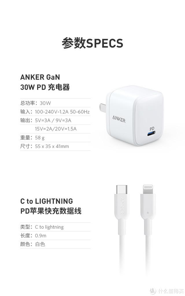 便携就是王道:Anker GaN单口快充充电头+ C to Lightning充电线 快充套装评测