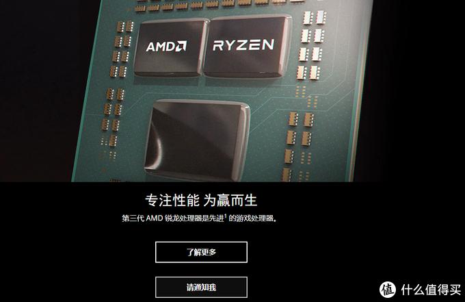 AMD 宣传第三代锐龙是先进的游戏处理器