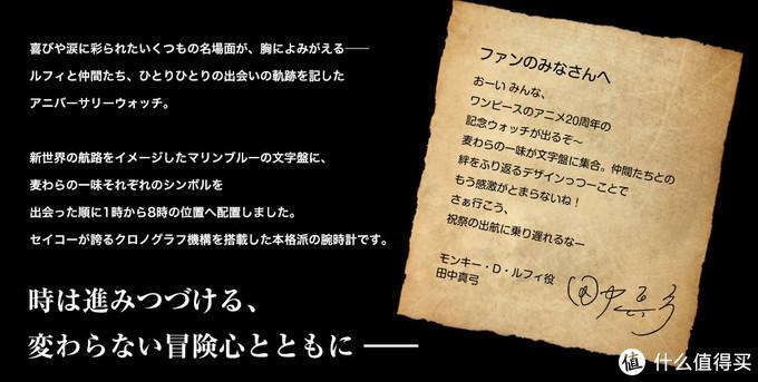 重返游戏:《海贼无双4》公开;精工推出海贼王20th手表