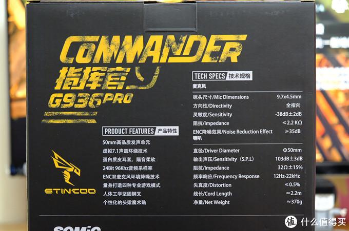 国产战地指挥官再升级:硕美科G936 pro电竞耳机开箱简评