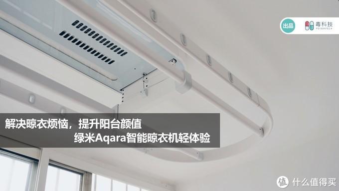 解决晾衣烦恼,提升阳台颜值,绿米Aqara智能晾衣机轻体验