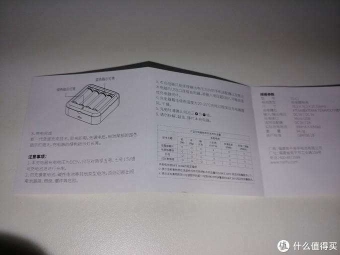 小身材高科技——南孚 TENAVOLTS 7号AAA充电锂电池 4粒套装 1.5V恒压快充