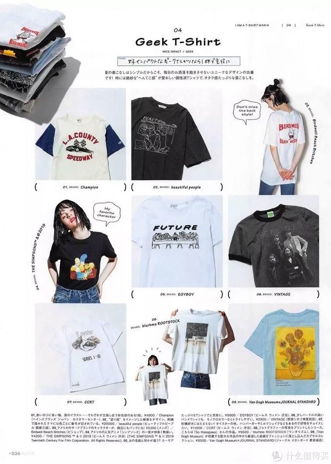 摆脱无趣,今夏最时髦的6款T恤,轻松打造日系Tomboy风!