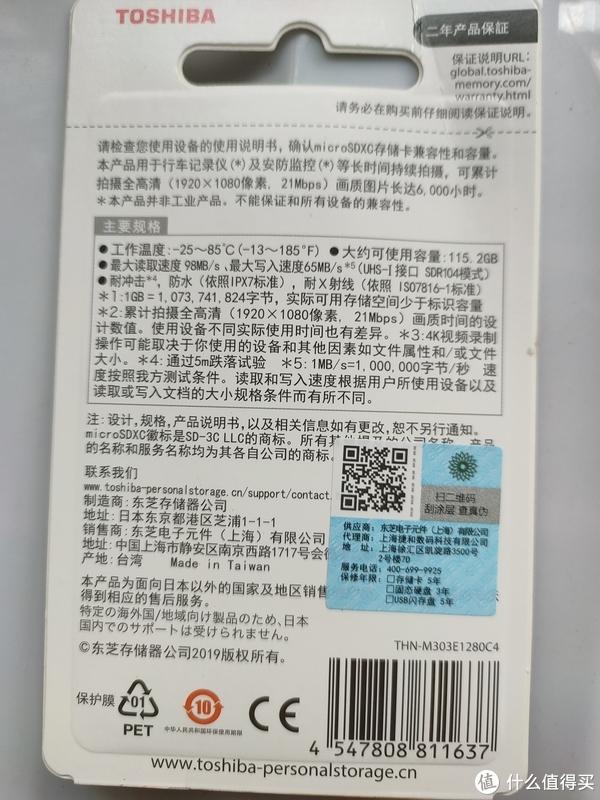 产地台湾,不像以前直接印刷在卡正面
