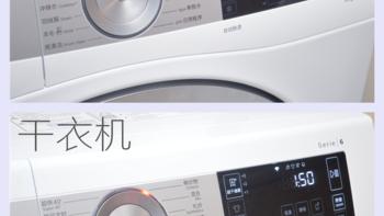 Spect博世·健康洗烘中心外观展示(面板|显示屏|旋钮|电机)