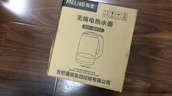 美菱MH-WB02 玻璃烧水壶开箱展示(壶身|开关|搭扣|壶盖|气孔)