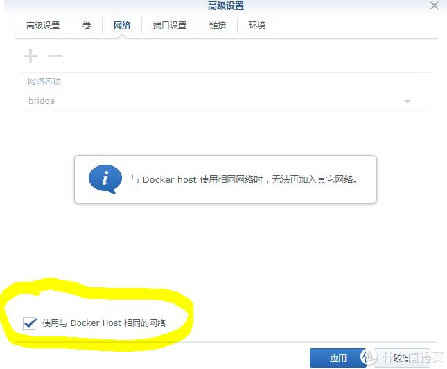 使用与Docker Host 相同的网络
