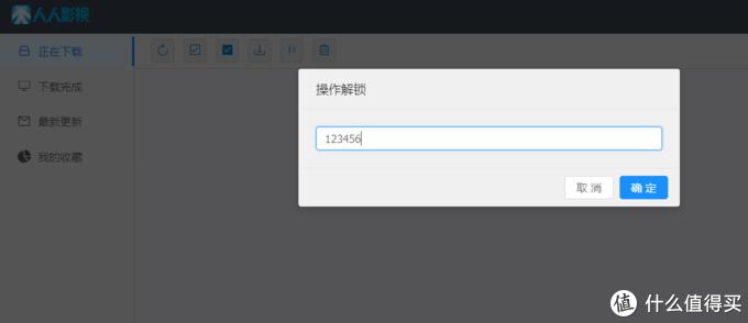 操作解锁密码123456