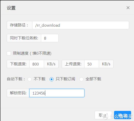 可以修改下载路径和解锁码