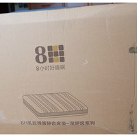 8H M3 天然乳胶抗菌床垫开箱展示(尺寸|拉链|材质)