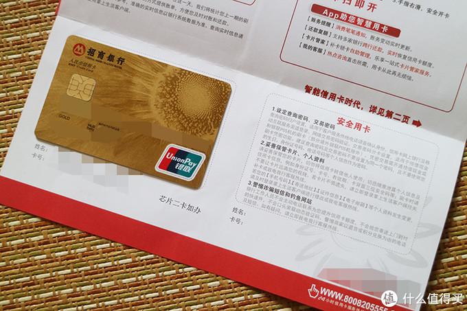 招商银行银联标准信用卡金卡,5天到手效率很高