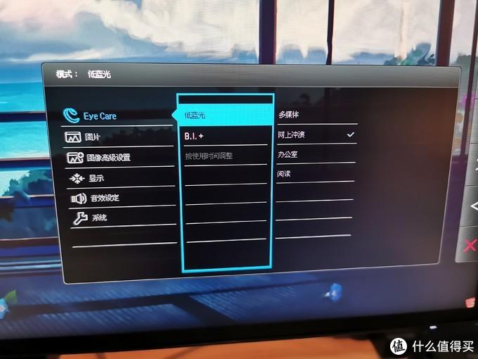 主打的EyeCare功能,大概是就是自动亮度和色温调节,让你在不同的环境下让你看屏幕最舒服,不累眼.