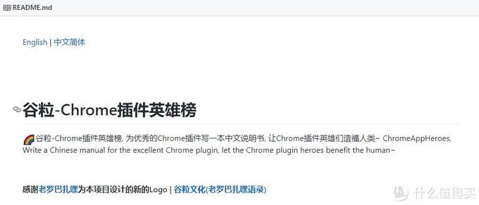 Chrome插件英雄榜中文指南:这里有最值得下载的9款浏览器工具