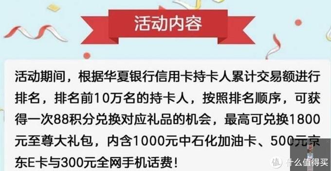 华夏7-9月最值得参加活动,10万名额,最高1800元奖励!