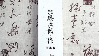Tojiro藤次郎 禅 系列三德刀 FD-567外观展示(刀鞘|刀身|花纹)