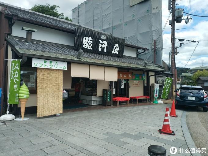 此骏河屋非彼骏河屋。也是一家抹茶制品店。