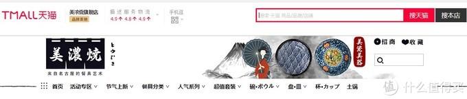 美浓烧 | Mino Yaki是日本进口正品 or 山寨品牌的艰辛求证之路