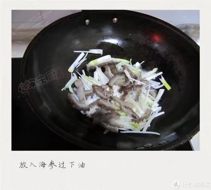 开胃快手菜——葱爆海参