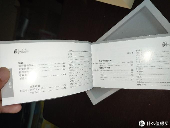说明书是中英文的,各种机芯大汇总