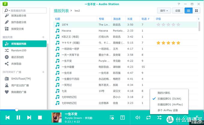 群晖 audio station
