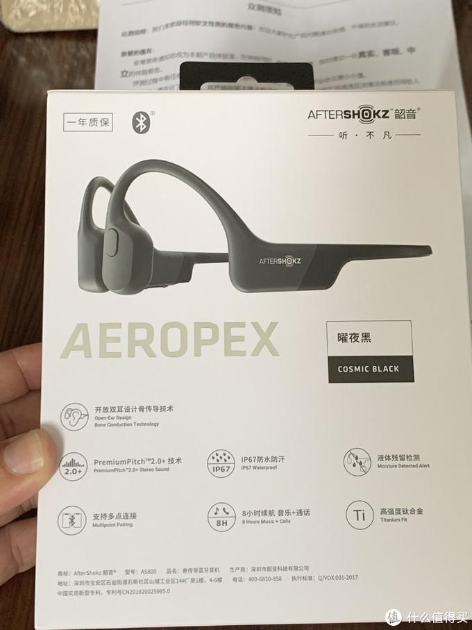 戴上这个铁箍之后,你再也不是凡人了:韶音 AS800骨传导蓝牙耳机使用测评