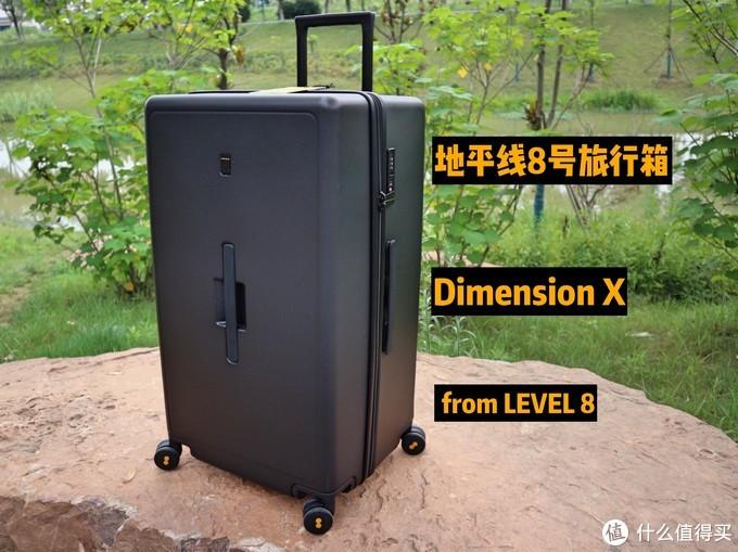 地平线8号Dimension X旅行箱测评,来一场说走就走的暑假旅行
