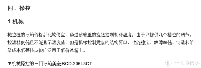 【精选集】精华冰箱攻略汇总,一文搞定冰箱购买!