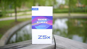 vivo Z5x 智能手机开箱展示(边框|全面屏|摄像头|按键)