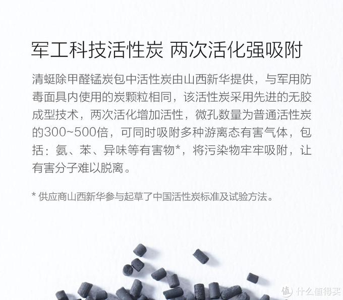小型封闭空间甲醛异味清除方案?快别买无用的竹炭包了!来看看黑科技锰碳包