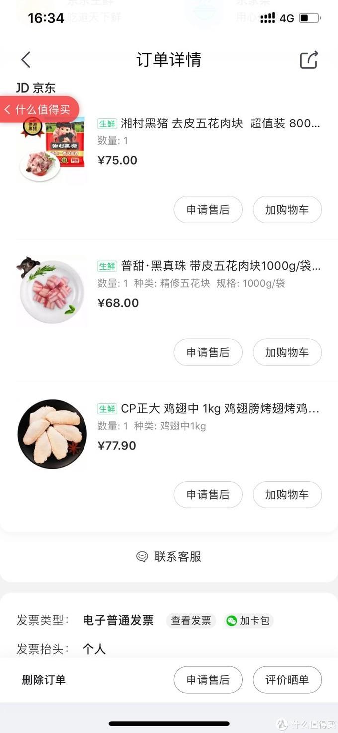 618成绩单—京东生鲜装满冰箱是什么感觉?