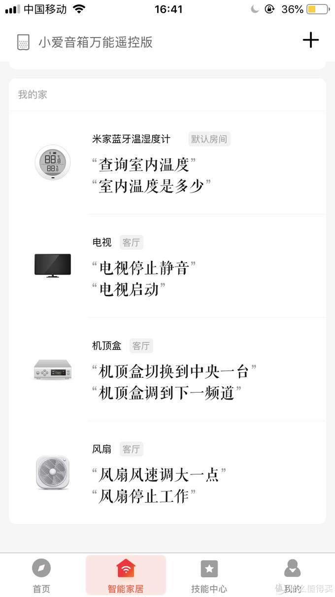 万物互联之核心——小米小爱音箱万能遥控器版评测