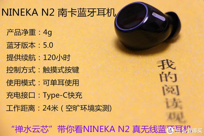 光影和芳华 未来与当下 南卡N2真无线蓝牙耳机
