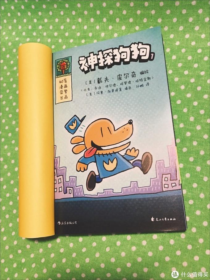 《神探狗狗》让孩子关掉电视的爆笑漫画