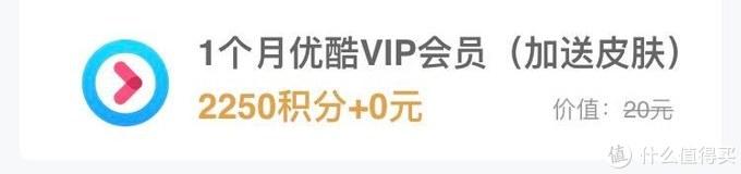 低价甚至免费获得优酷VIP会员的9种办法