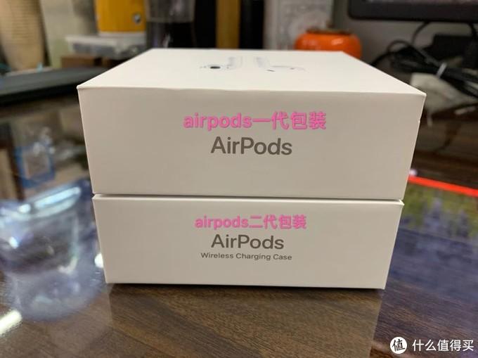 这是一代和二代包装,二代无线充电款airpods字体下面多了一排字,代表这是二代无线充电款,然后一代的包装要比二代包装字体颜色要淡一点