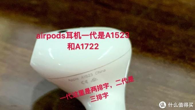 这是一代airpods的耳机,型号是A1523和A1722,耳机底部有两排字