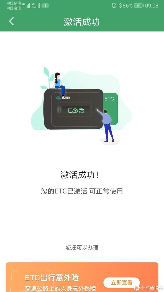 快捷方便轻松办理ETC