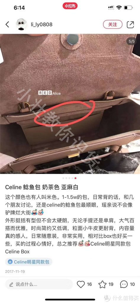 Celine belt鲶鱼nano辨别真假-新老对比法