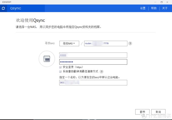 威联通配套的程序,输入域名不要https,加上端口,然后勾选安全登录