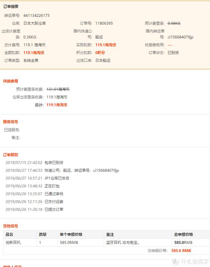 日本海淘 TWS真无线耳机 创新Outlier Air