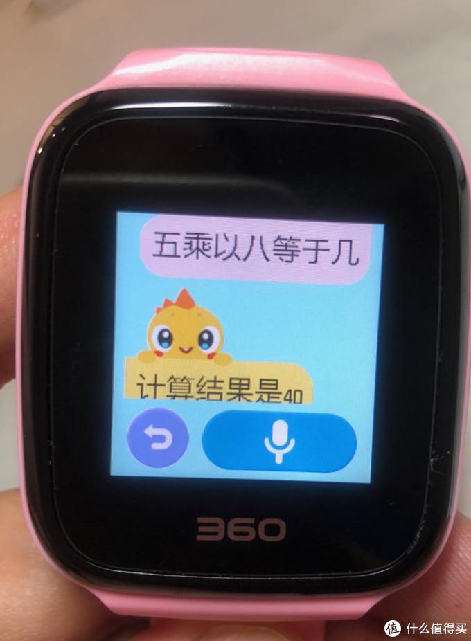 儿童安全监控助手:360儿童手表7C评测报告
