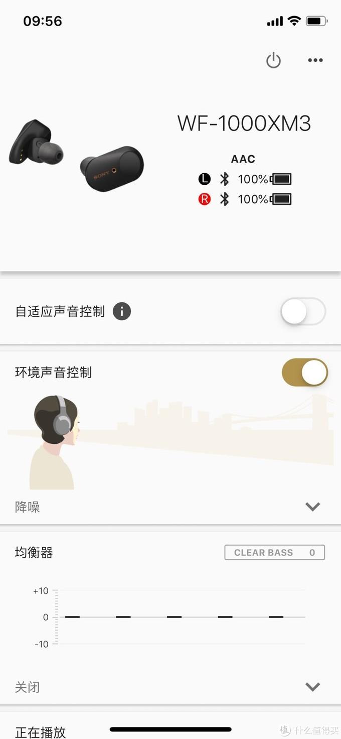 app界面,自适应声音控制通过耳机触摸面板开启和关闭降噪,但是不是很好用