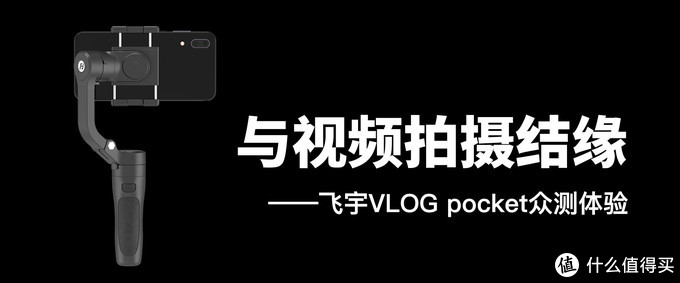 与拍摄视频结缘——飞宇VLOG pocket众测体验
